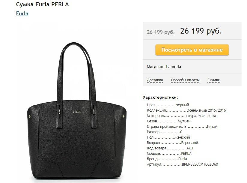Сумка-тоут женская - Furla Perla, medium.