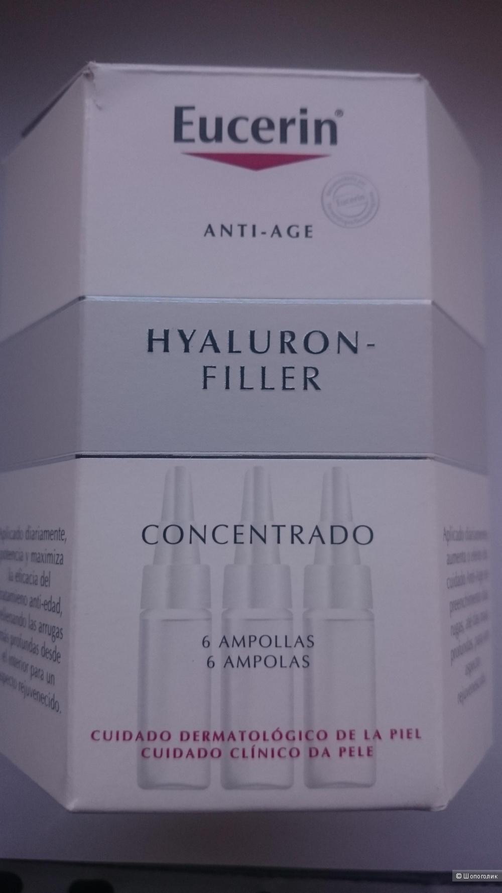 Cыворотка - концентрат с гиалуроновой кислотой Eucerin