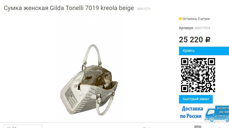 Сумка-саквояж женская, Gilda Tonelli Kreola, medium.