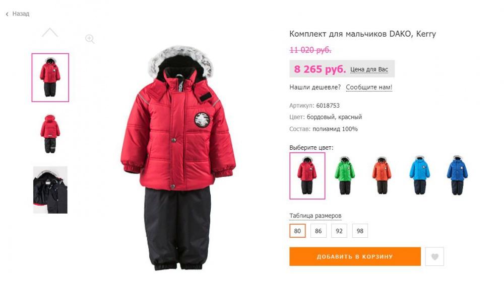 Зимний Комплект для мальчика Kerry разм 80-86
