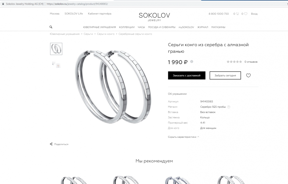 Серьги конго из серебра с алмазной гранью Sokolov.