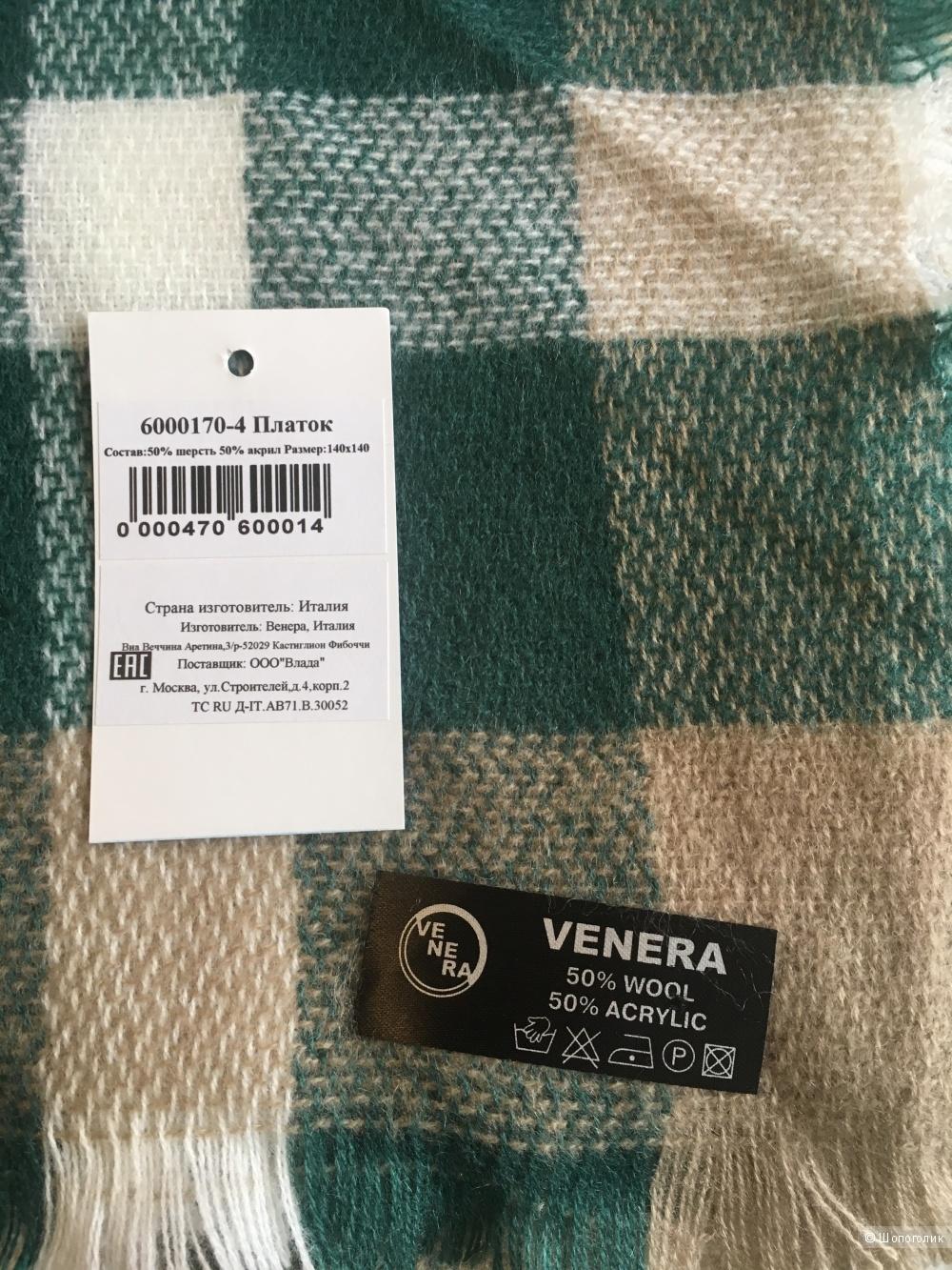 Платок Venera, 140 см * 140 см