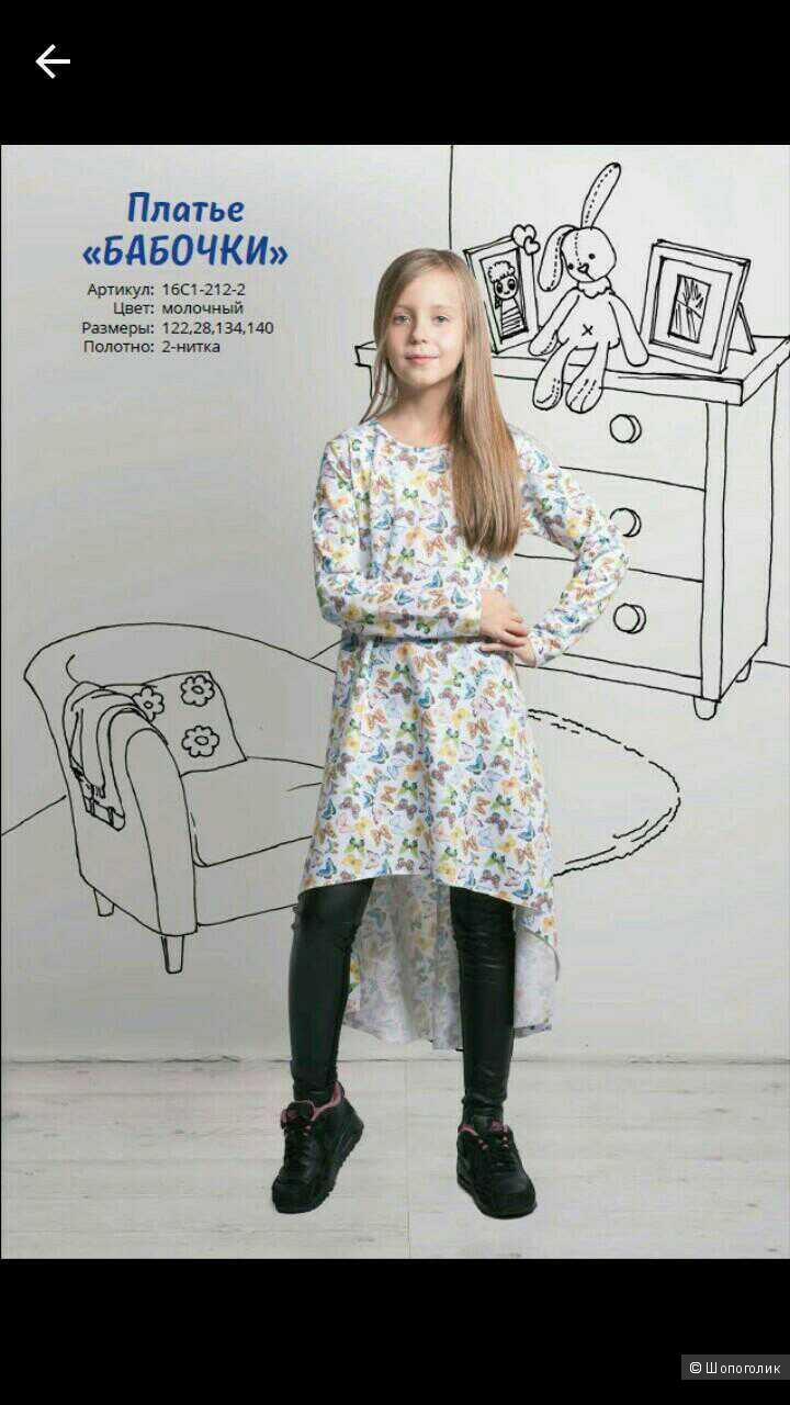 Платье ТМ ОВЕН на девочку, размер 134