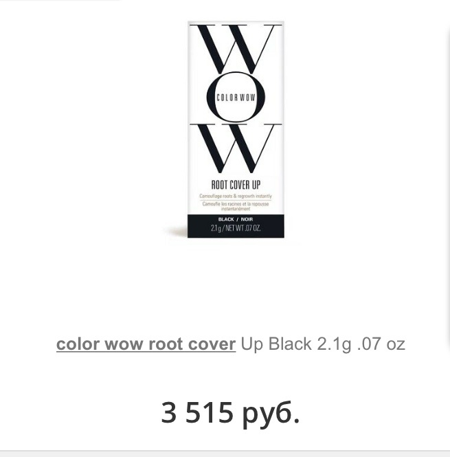 Color Wow root cover up 2,1g