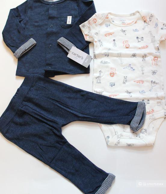 Комплект Carters 3в1 для мальчика, размер 9м ( 69-72 см)