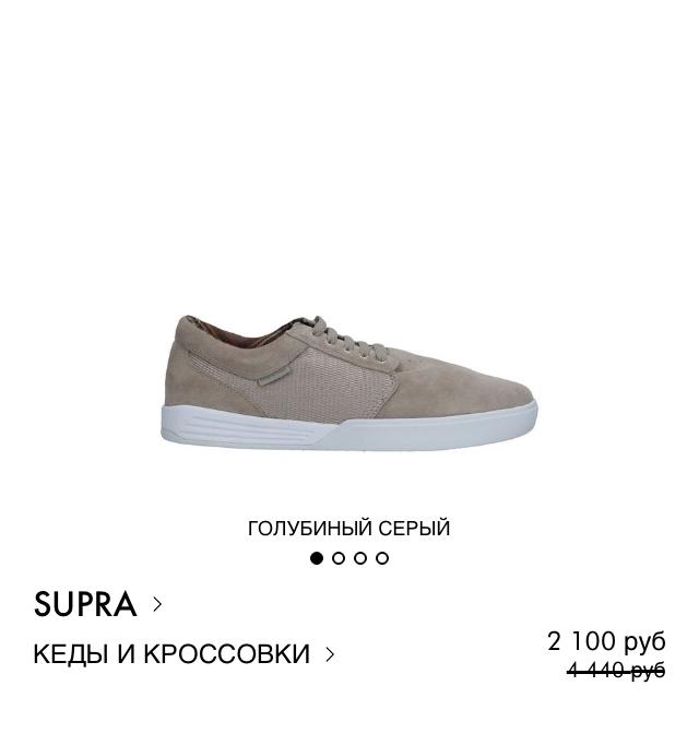 Кеды Supra замшевые размер 45 EU стелька 29 см
