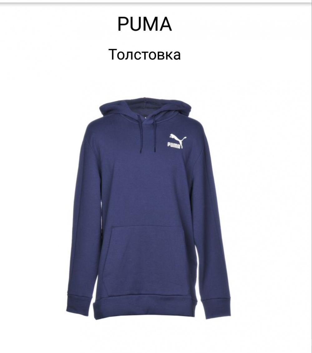 Толстовка Puma размер 58 и больше