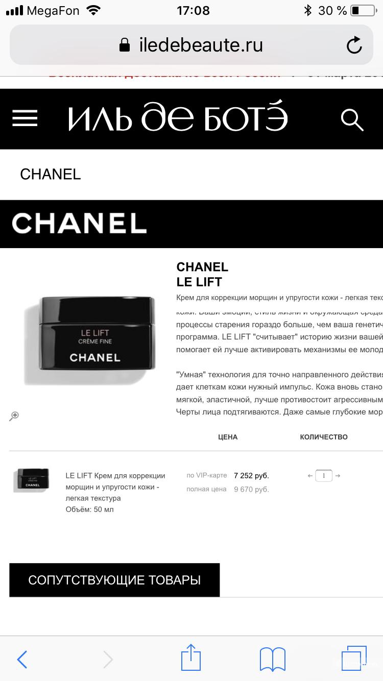 Chanel Le Lift Крем для коррекции морщин и упругости кожи, 20 мл.