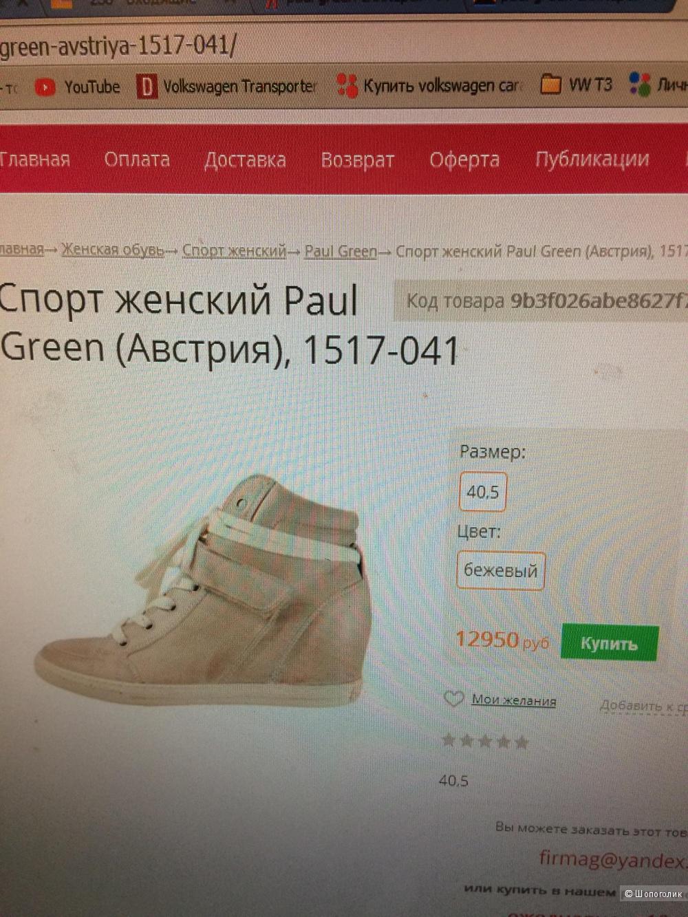Сникерсы кроссовки Paul Green 38 размер 5 1/2
