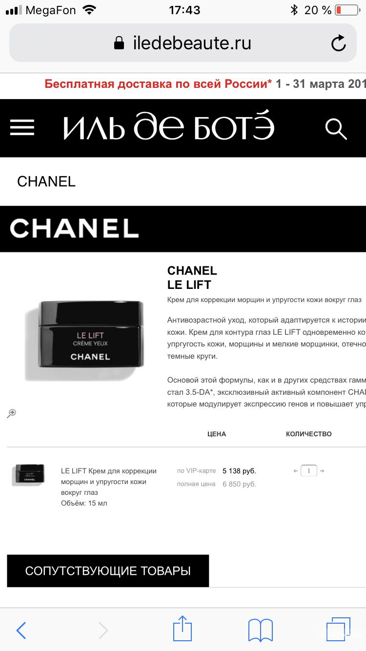 Chanel Le Lift Крем для коррекции морщин вокруг глаз 12 мл.