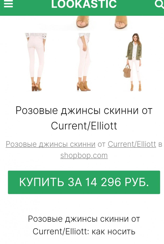Джинсы current/elliott, размер 27