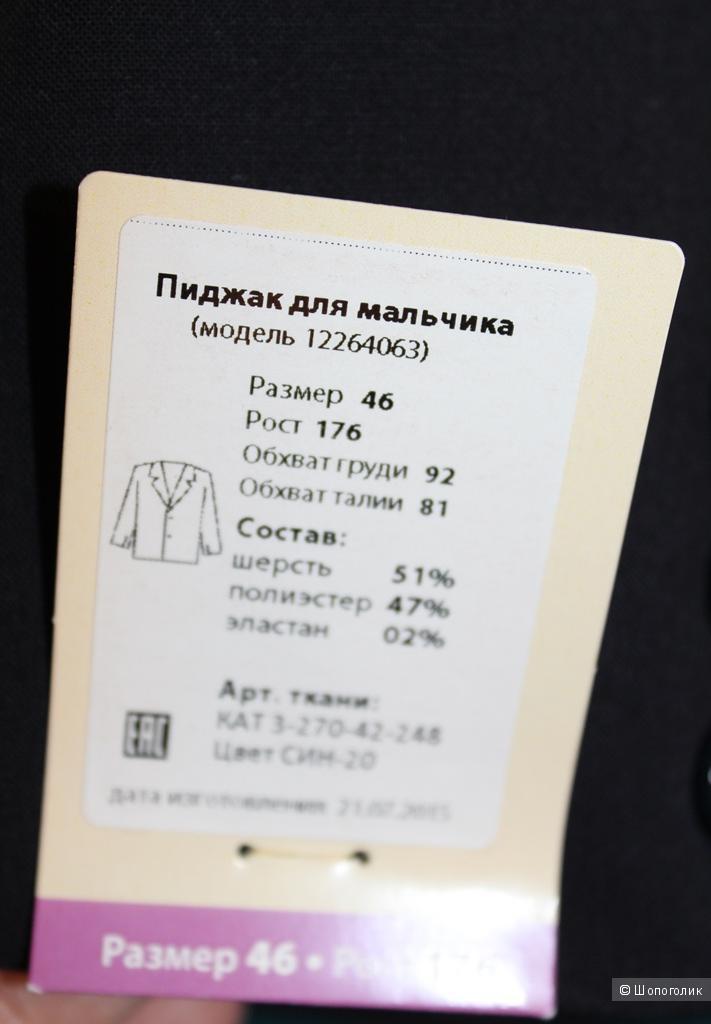 Мужской костюм двойка фирмы Старт 176-46-48