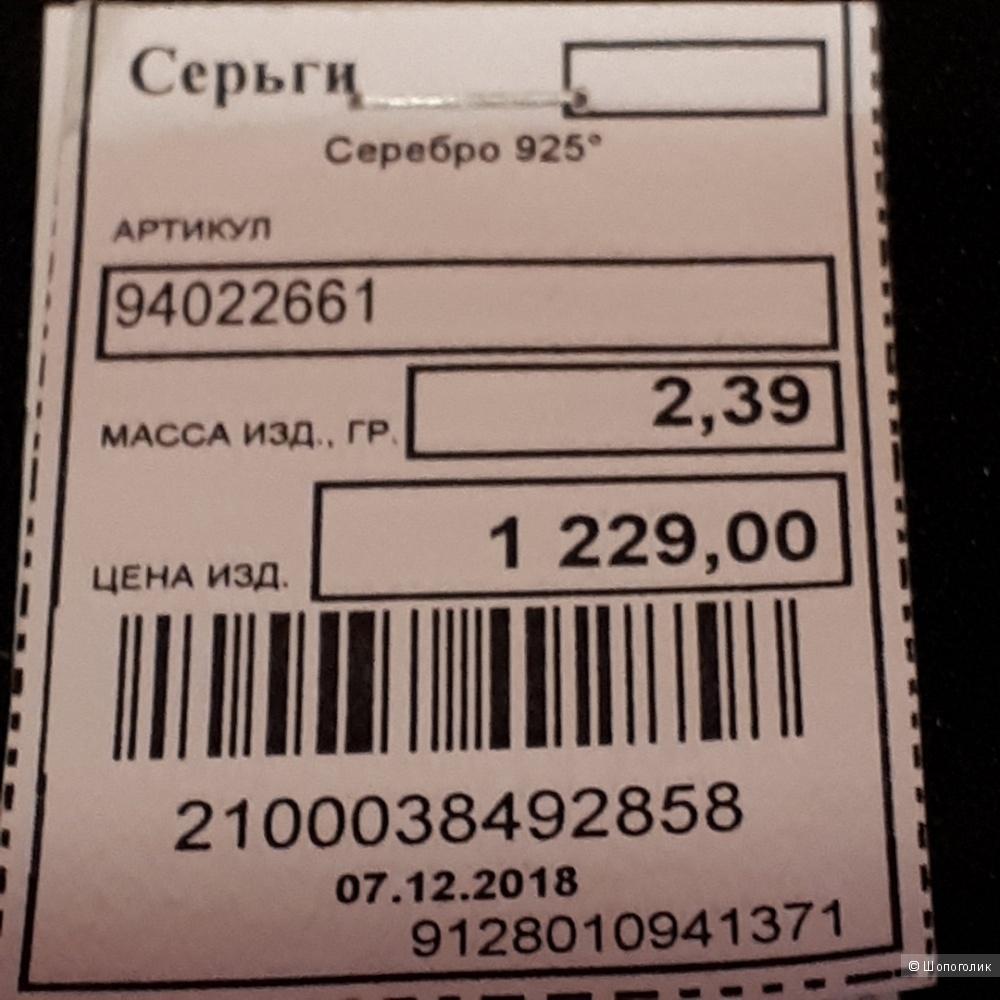 """Серьги - пуссеты серебряные,925 проба,""""Диамант"""""""
