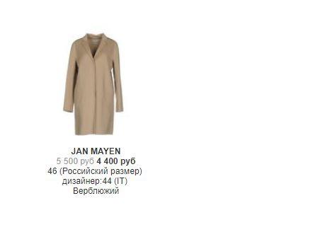 Пальто JAN MAYEN р.44ит (маломерит)