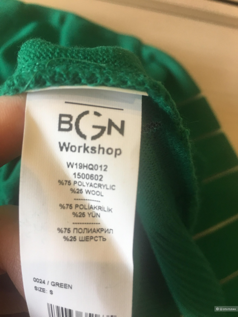 Джемпер BGN Workshop,размер S