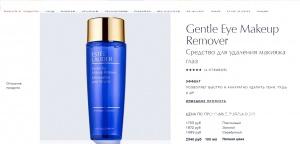 Estée Lauder средство для удаления макияжа.
