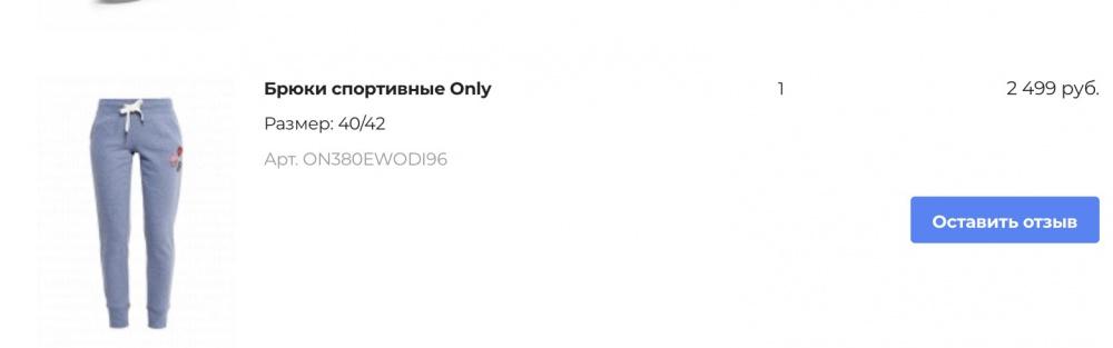 Брюки спортивные, ONLY, разм. 42-44 (рус.)