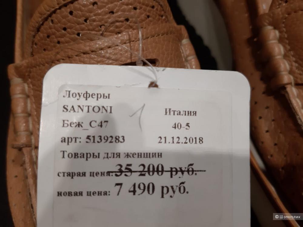 SANTONI женские лоуферы  р.40