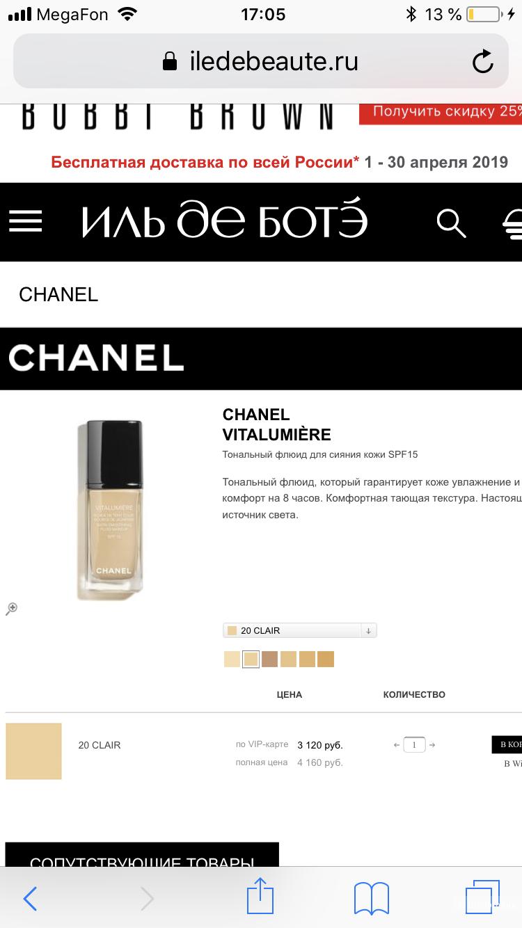 Тональный крем Chanel Vitalumiere тон 30.