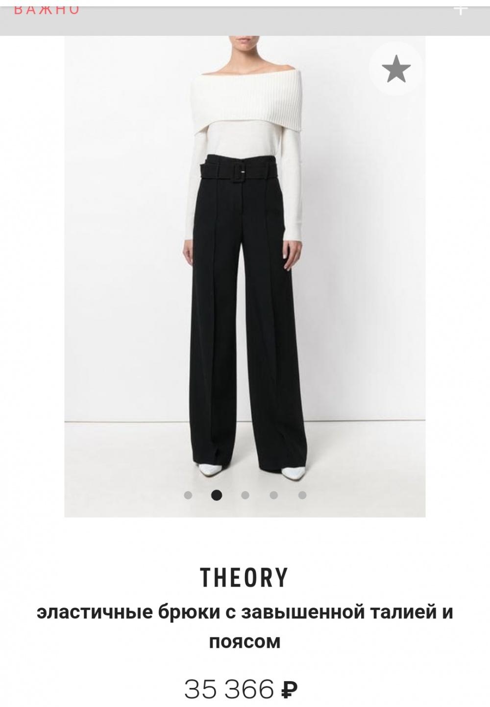 Брюки Theory, размер xs/s