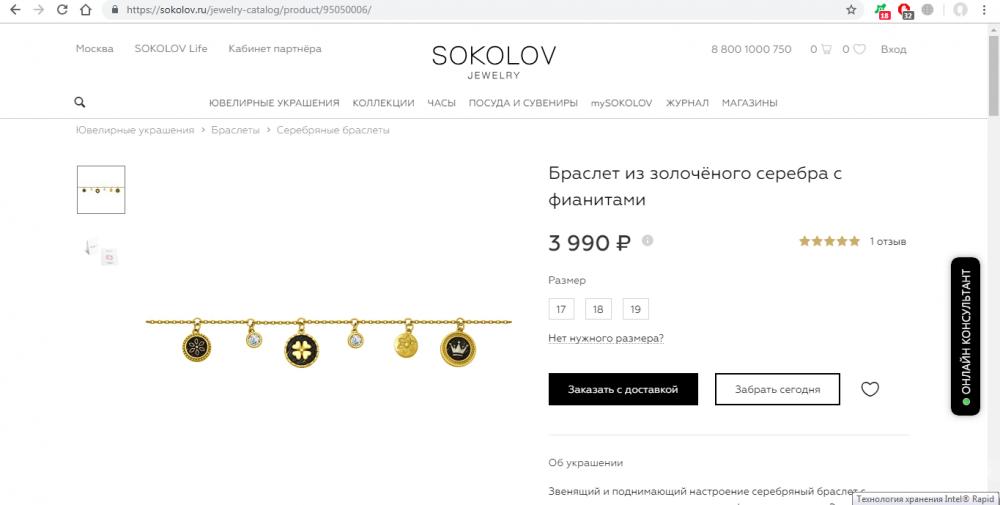 Браслет из золочёного серебра с фианитами Sokolov. Размер: 19.