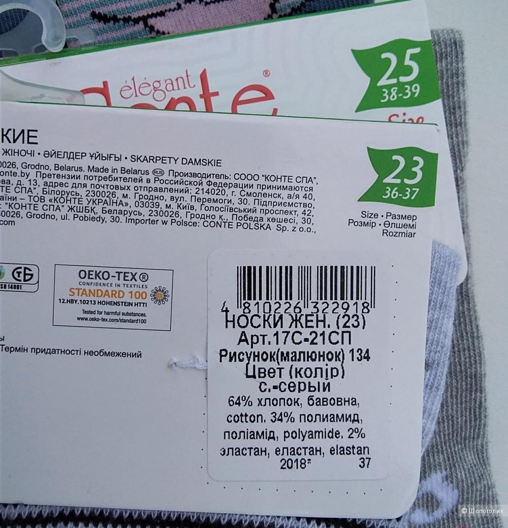 Носки женские Conte 23-25 размер.