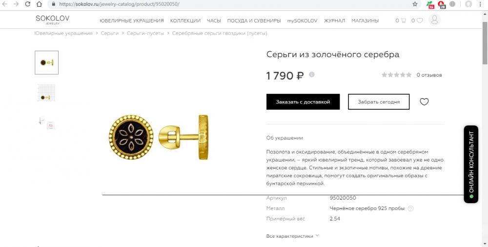 Серьги из золочёного серебра Sokolov.