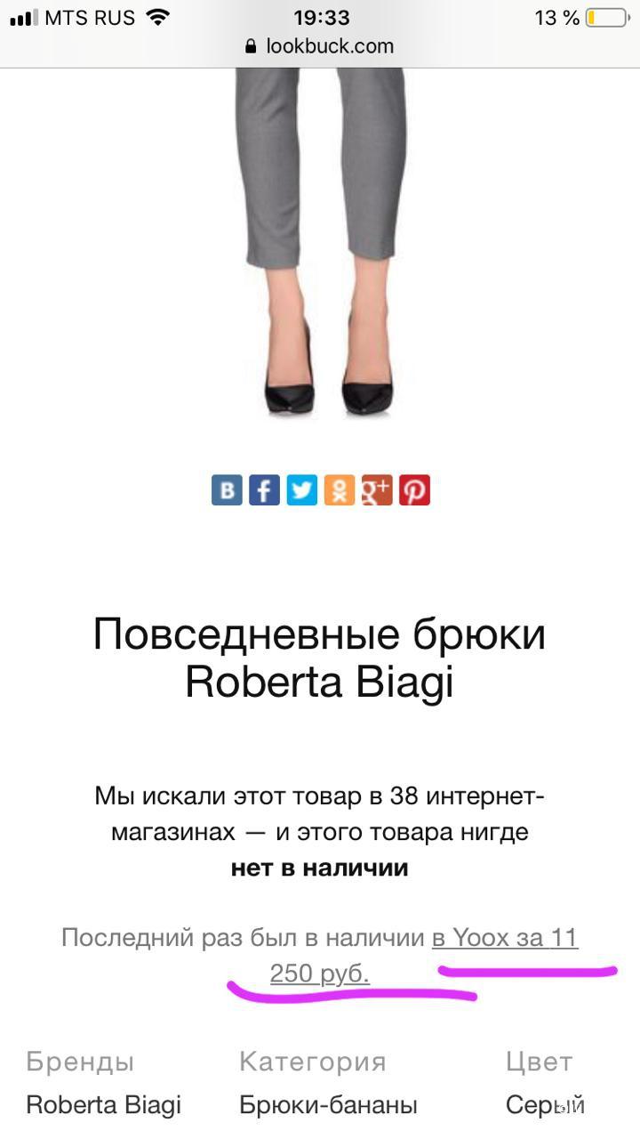 Костюм брючный Roberta Biagi, 42-44