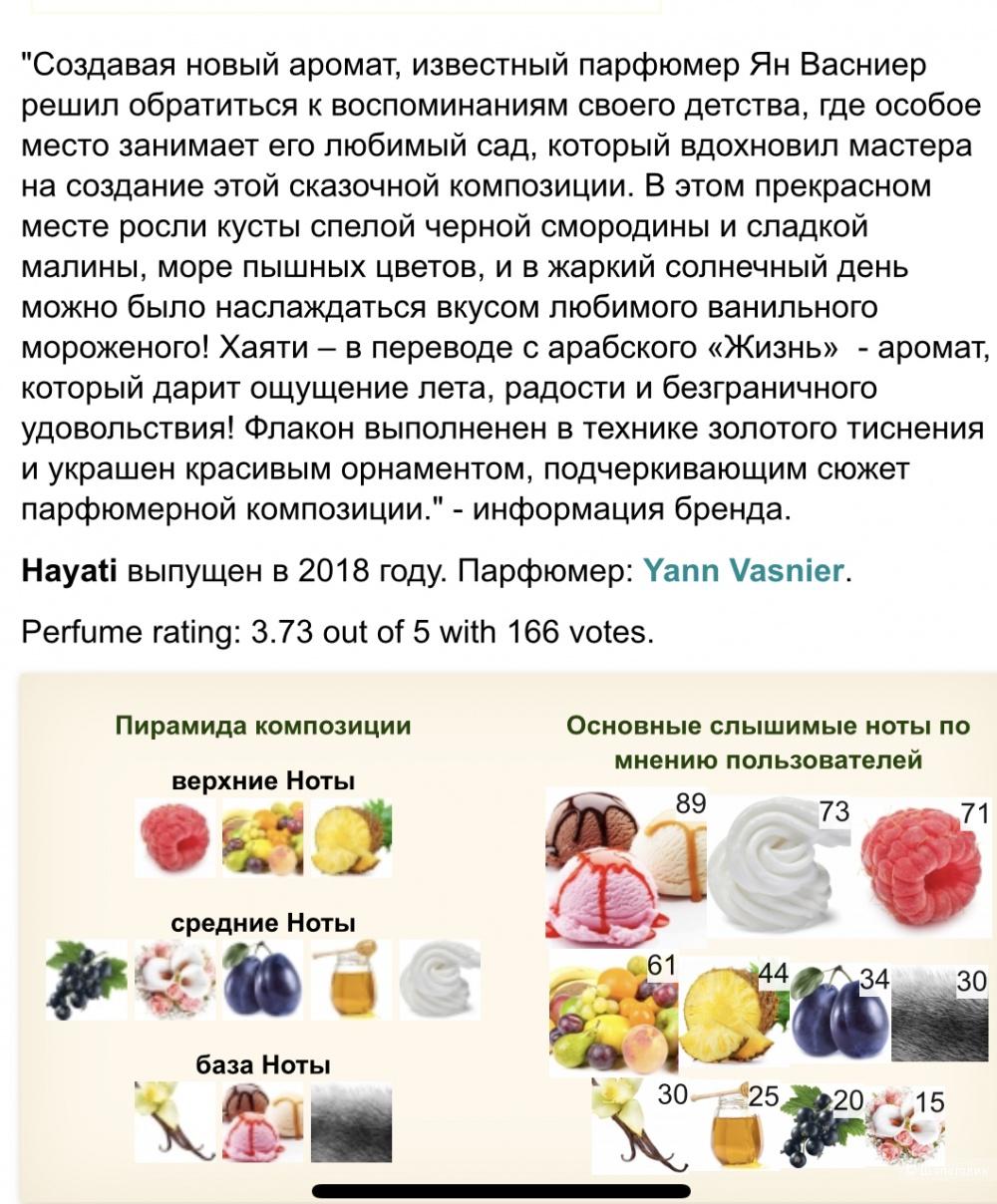 Парфюм Attar collection Hayati, 100 мл
