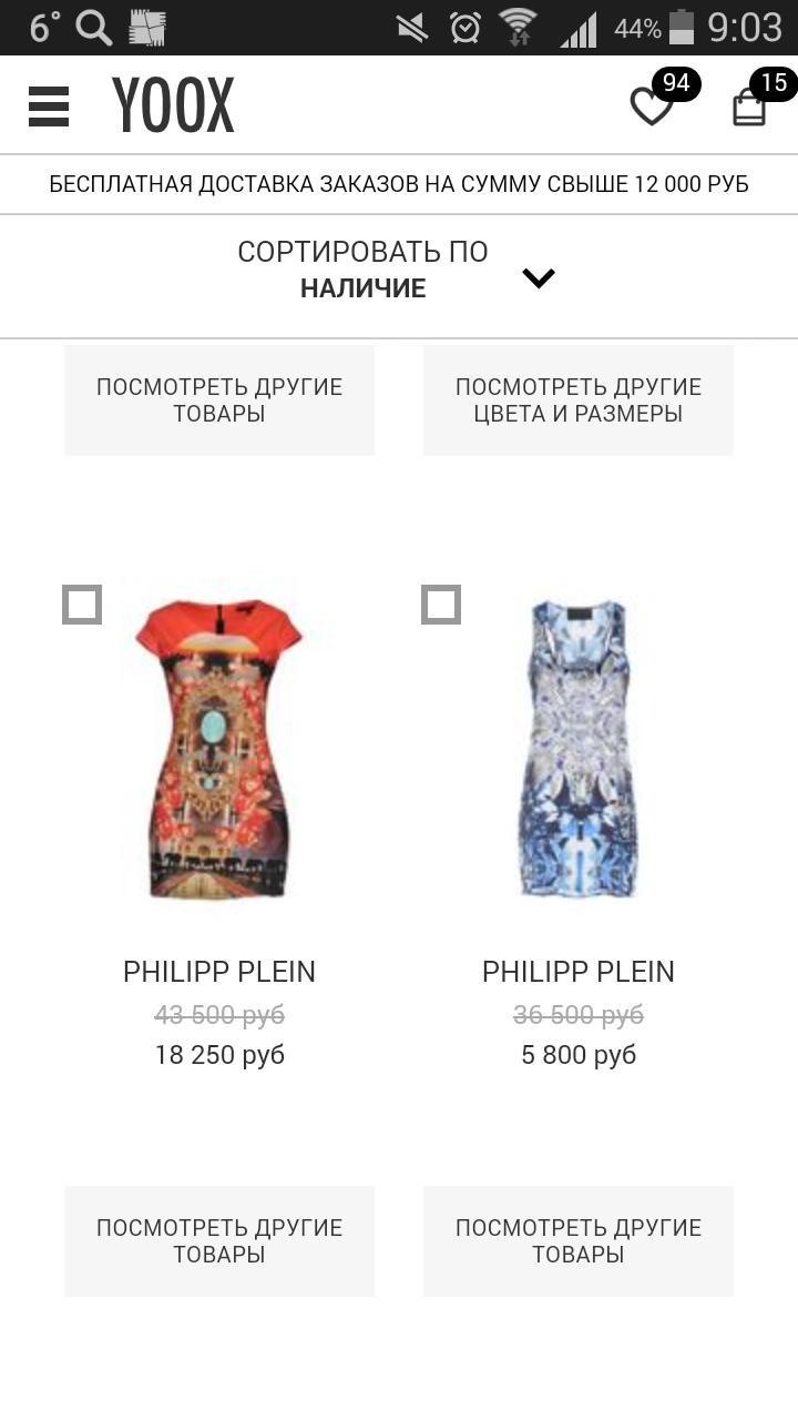 Короткое платье PHILIPP PLEIN, размер S