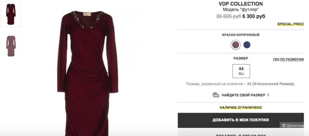Платье VDP COLLECTION 42 It, 46 (48) наш