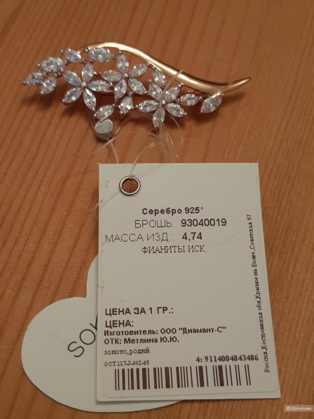 Брошь SOKOLOV серебряная с фианитами