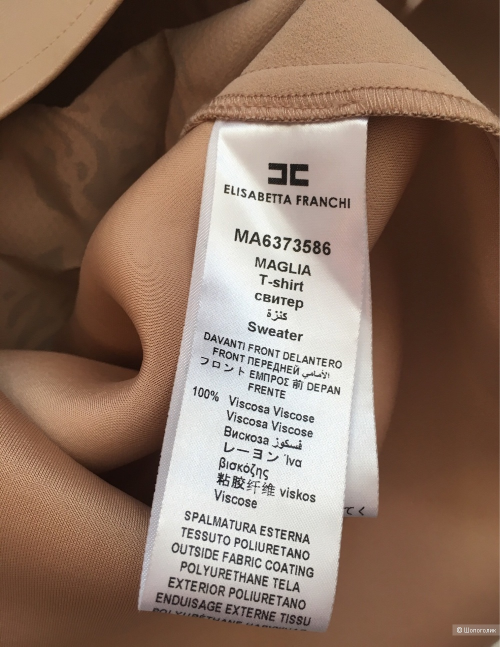 Топ Elisabetta Franchi, размер 42,44