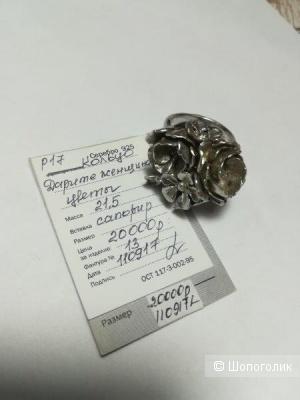 Кольцо Братьев Глазуновых, 17 р-р