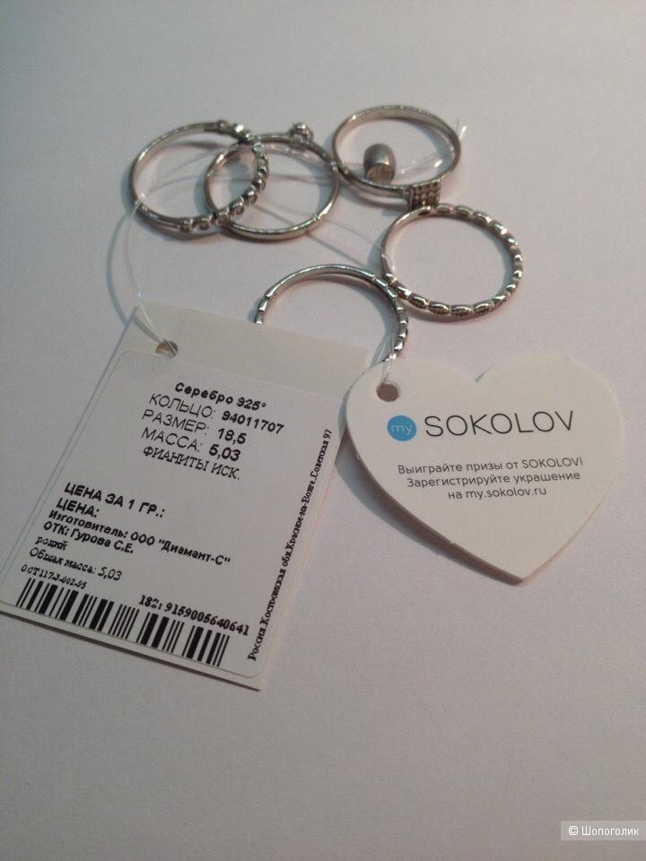Серебряное  Ag 925° кольцо SOKOLOV  с фианитами,размер 18,5