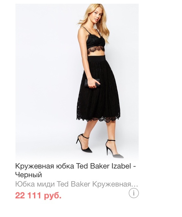 Юбка Ted Baker, р. 2