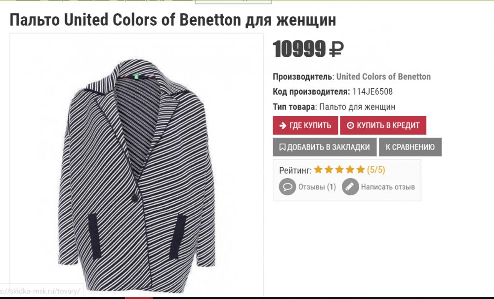 Жакет-пальто Benetton, L