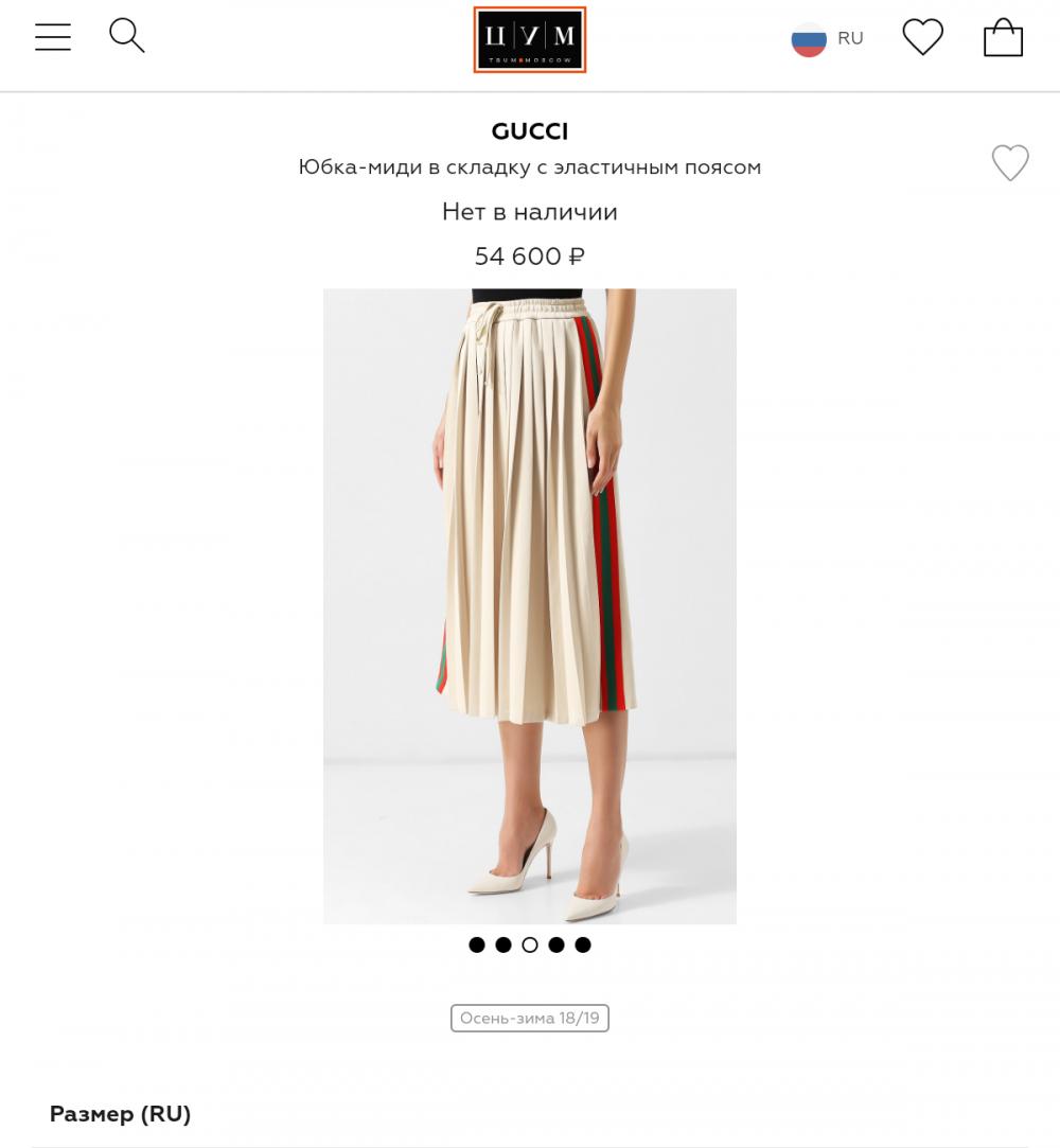 Юбка Gucci,размер L