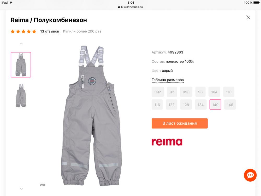 Полу-комбинезон Рейма Тек 140