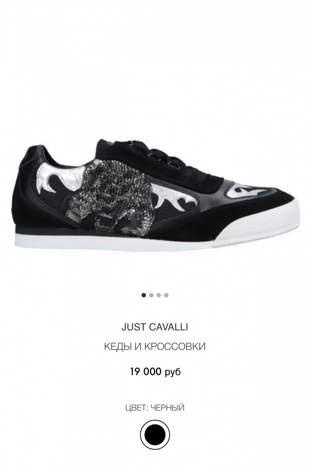 Мужские кроссовки Just Cavalli размер 42
