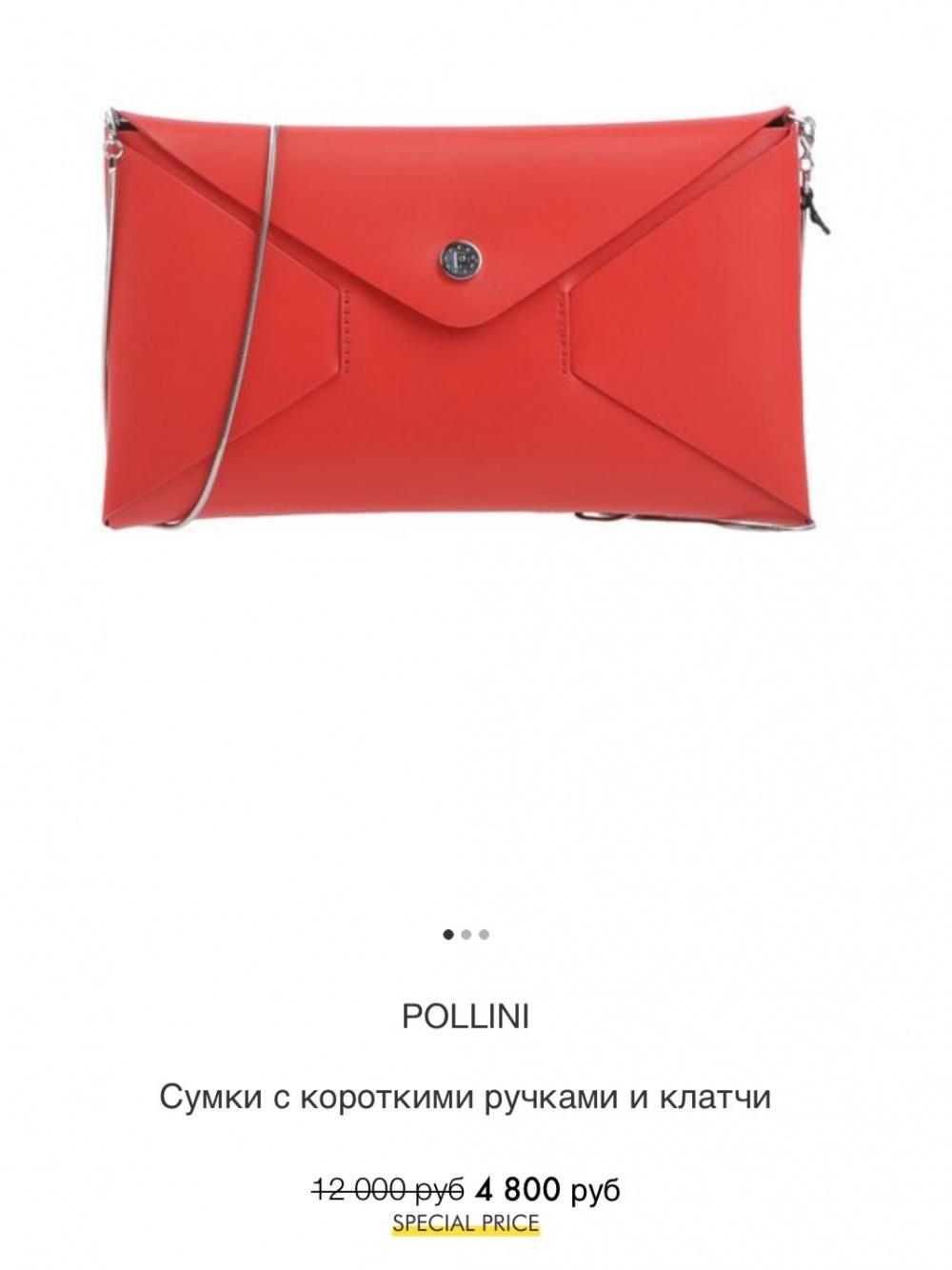 Сумка кроссбоди, клатч Pollini