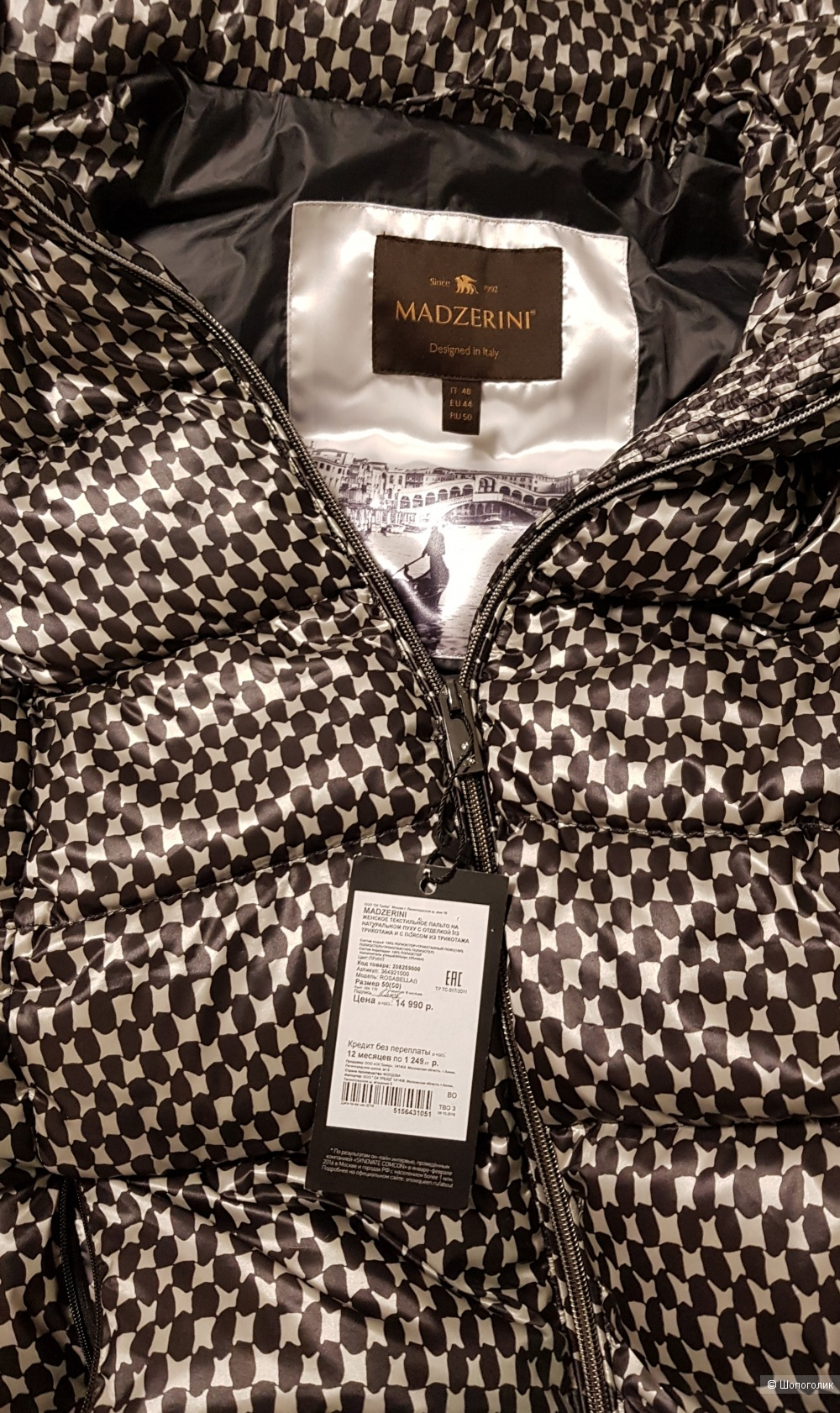 Пуховое пальто Madzerini, 46-48 размер