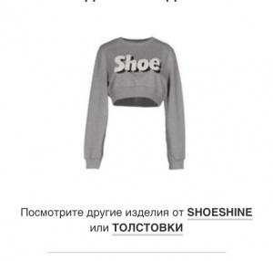 Толстовка Shoeshine, M/L