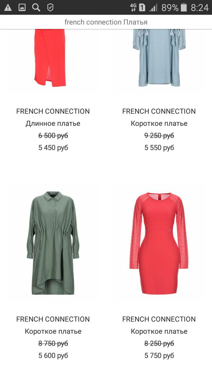 Платье FRENCH CONNECTION на 46-48