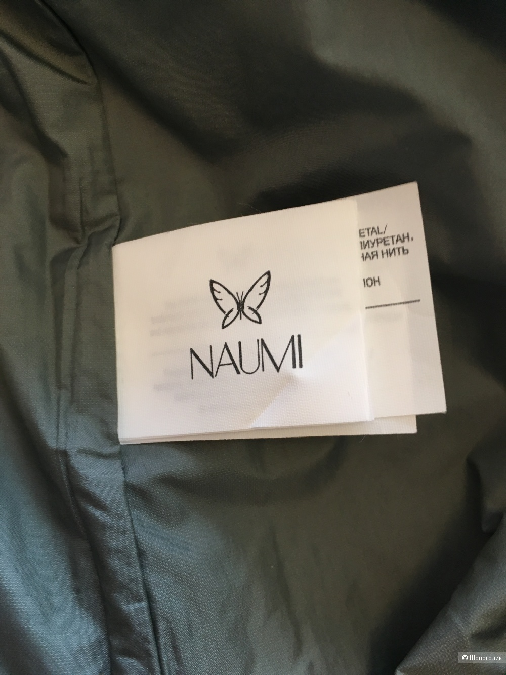 Парка Naumi, 46 размер