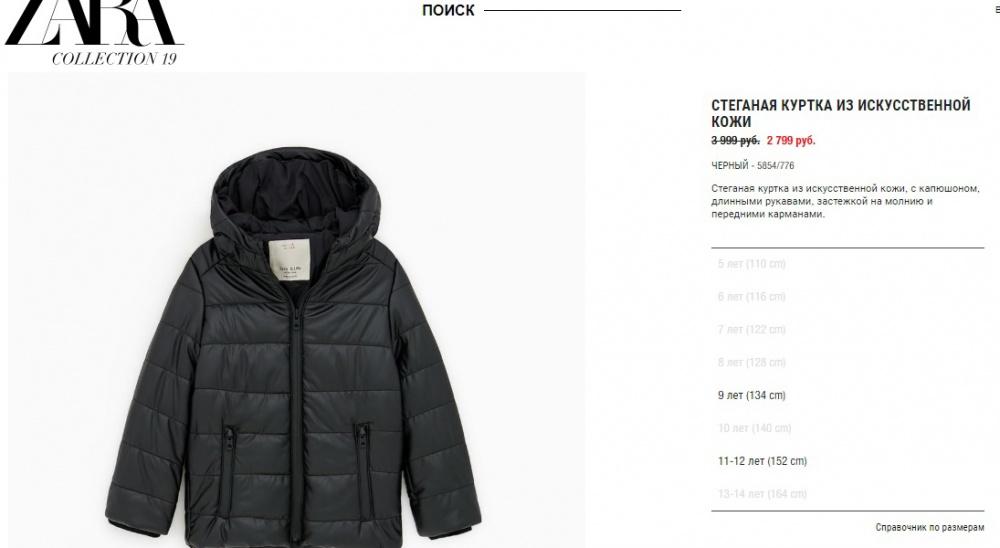 Куртка Zara, 4 года, 104 см