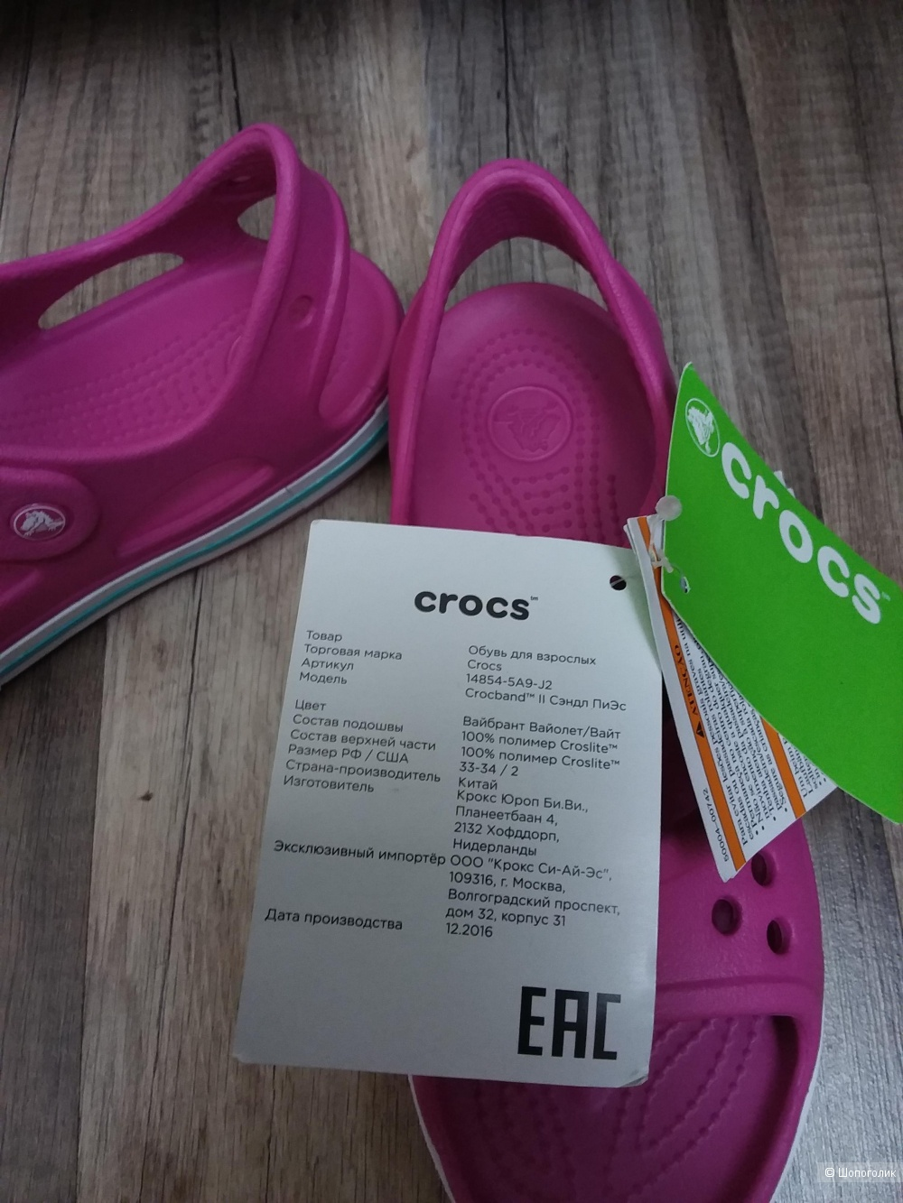 Сандалии Crocs, 33/34