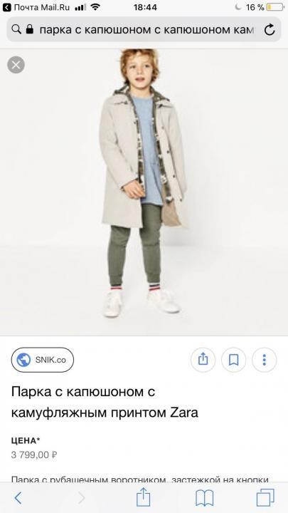 Парка Zara, 110 см, 5 лет