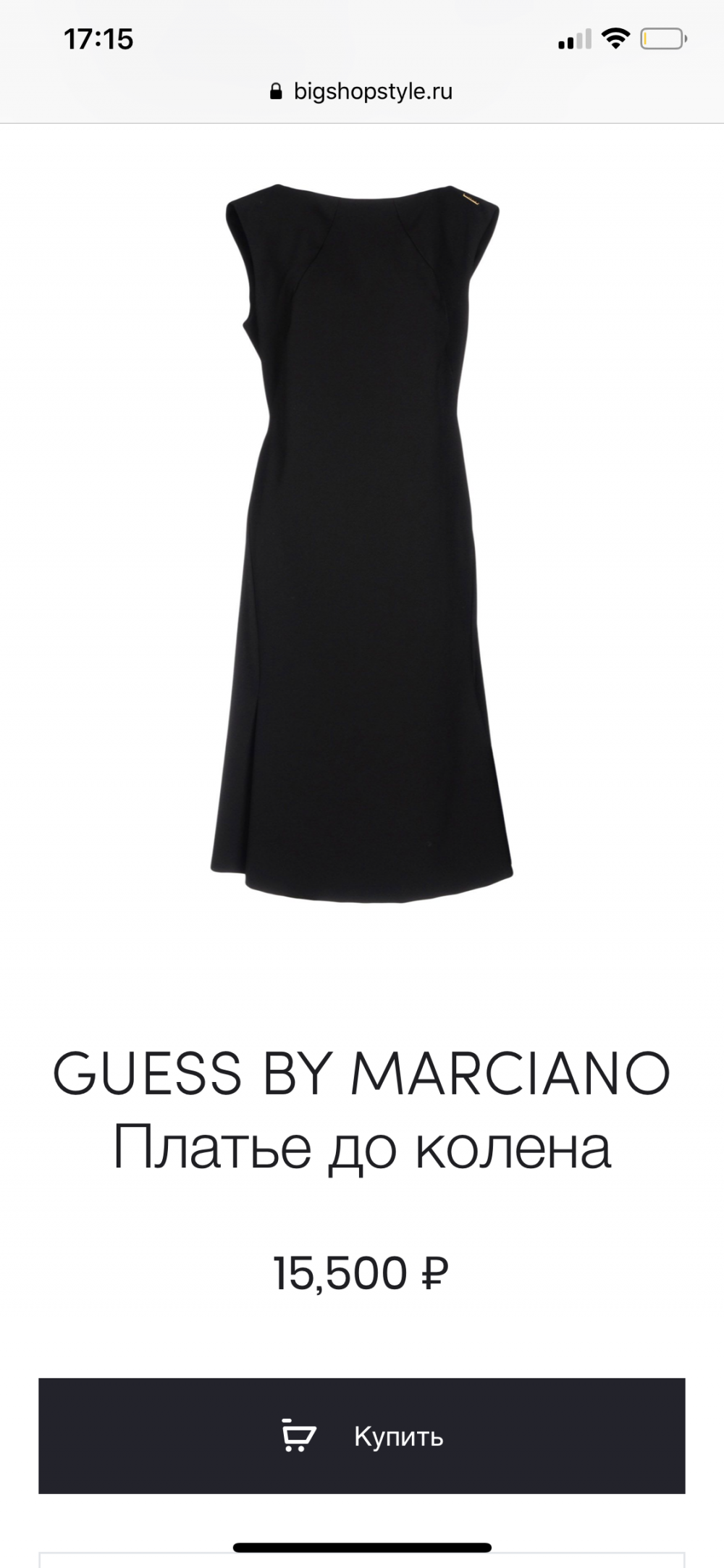 Платье GUESS by MARCIANO, размер 42