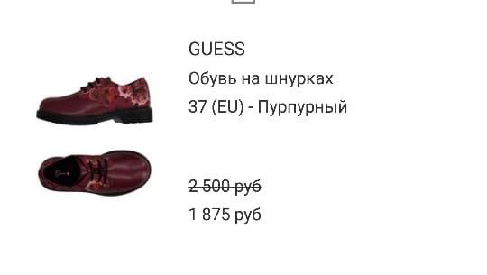 Ботинки Guess  eu37